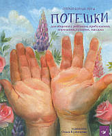 Книга детская Потешки