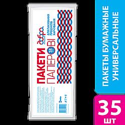 Бумажные пакеты для завтраков 35 шт. Добра Господарочка 10х31см.
