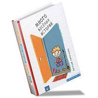 Книга Много веселых историй