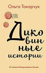 """Ольга Токарчук """"Диковинные истории"""""""