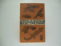 Мифы и легенды Австралии (б/у)., фото 1