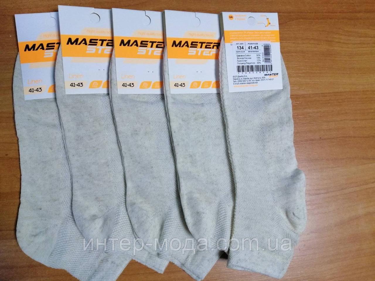 Мужские носки сетка. лен. ( р. 41-43 ) арт. 134