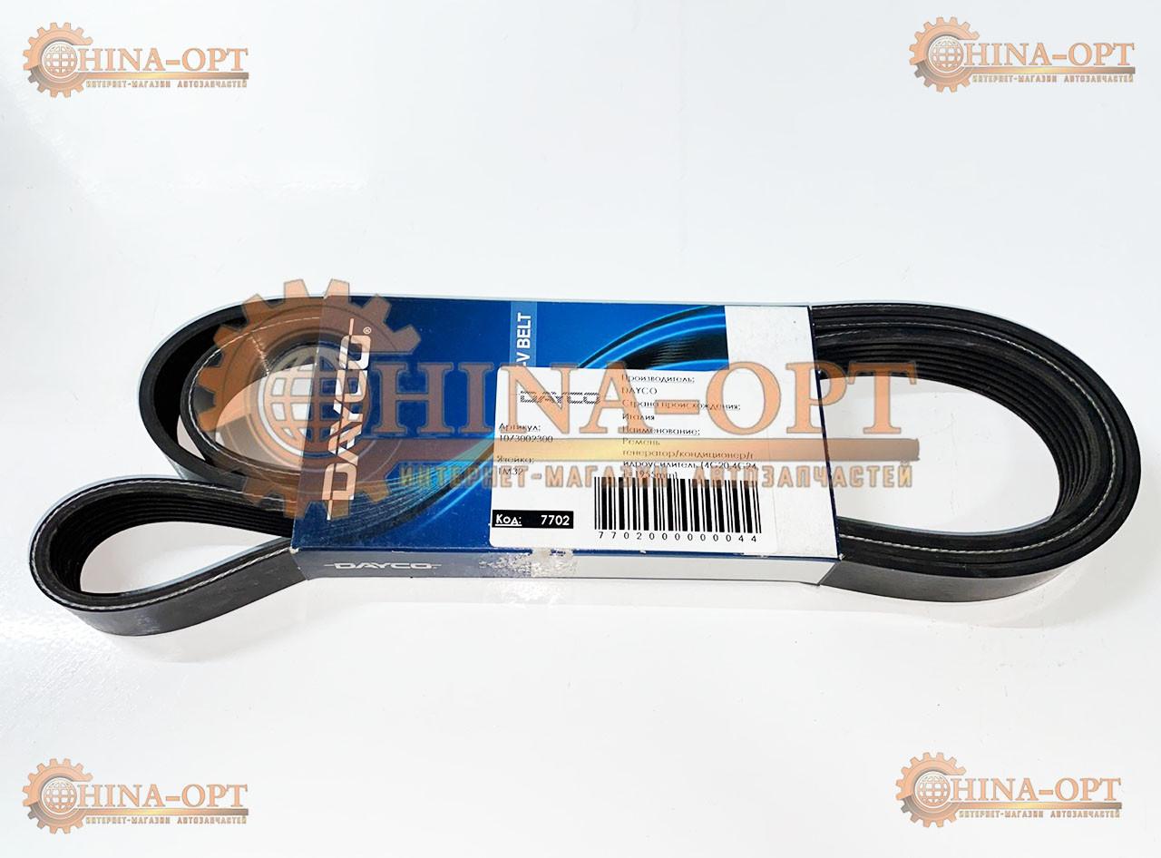 Ремень генератор/кондиционер/гидроусилитель (4G20,4G24, L=1955mm)