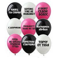 """Оскорбительные шары для девушки с гелием  12"""""""