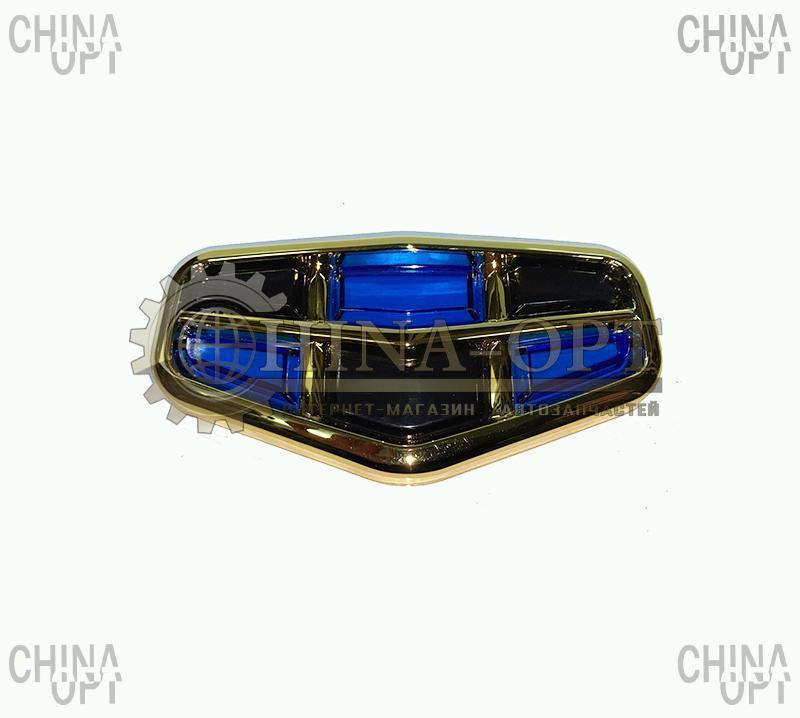 Эмблема решетки радиатора (140mm) Джили Эмгранд ЕС7 ФЛ Седан Geely Emgrand EC 7FL Sedan 1,5 MT