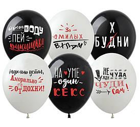 """Шары с приколами с гелием  12"""""""
