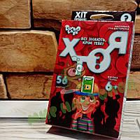 Настольная карточная игра Хто Я мини, Danko Toys UA (HIM-03-01DT)