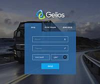 GPS мониторинг GELIOS
