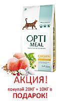 АКЦИЯ! Сухой корм OPTIMEAL (Оптимил) для взрослых кошек с курицей 20+10 КГ