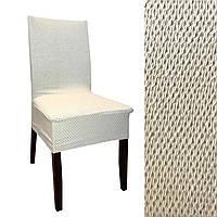 Плотные чехлы на стулья Бежевые
