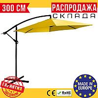 Уличный Садовый Зонт для Дачи 300 см Польша Желтый