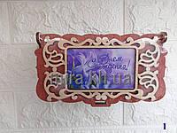 Шкатулка купюрница с фото 1 с днем рождения