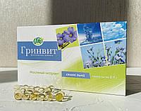 Масло льна в капсулах, серия Гринвит, ТМ Грин-Виза (84 капс.)/ Олія насіння льону