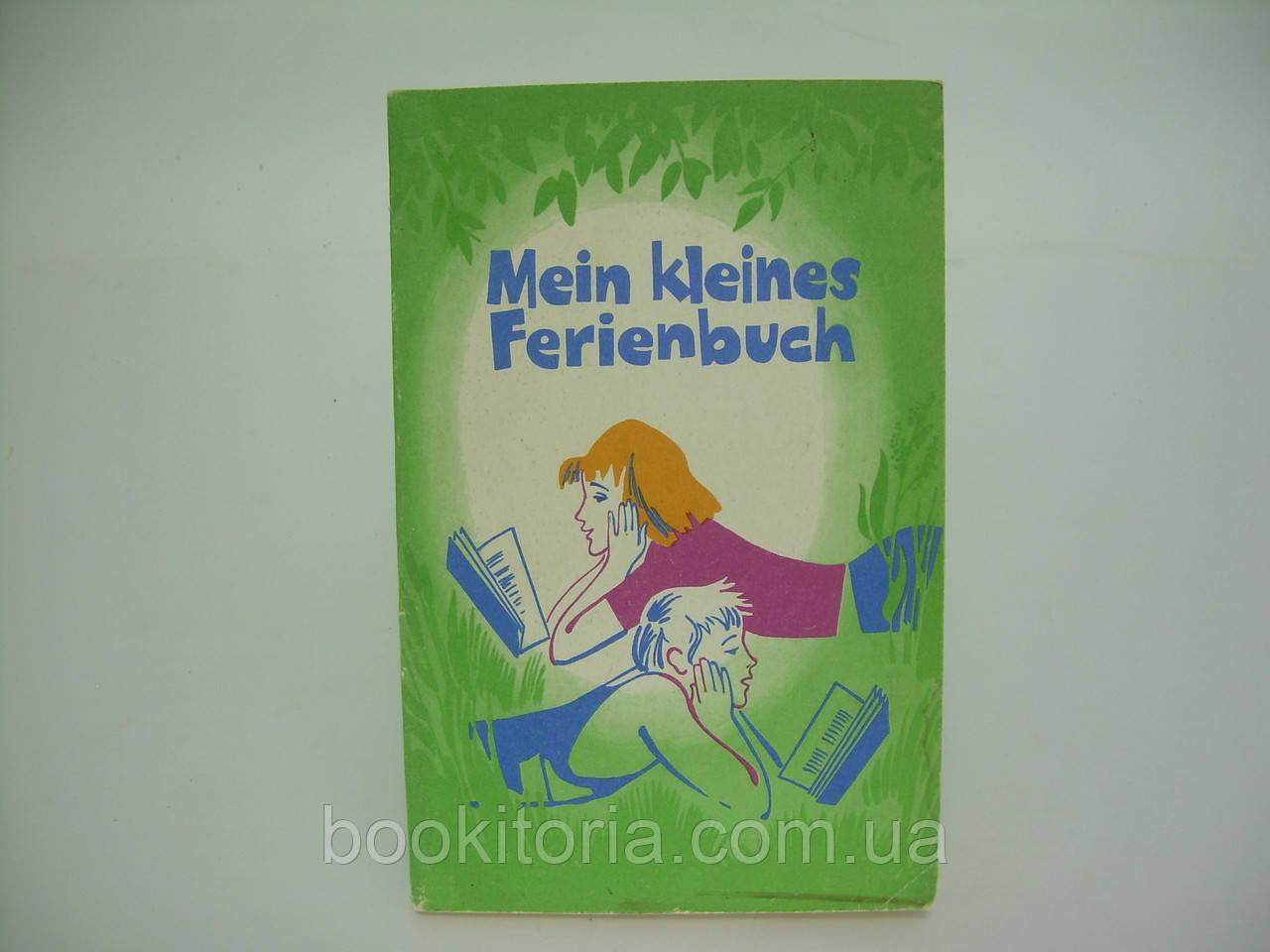 Почитай летом! Mein klienes Ferienbuch (б/у).