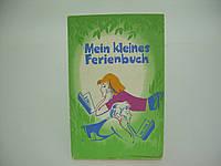 Почитай летом! Mein klienes Ferienbuch (б/у)., фото 1