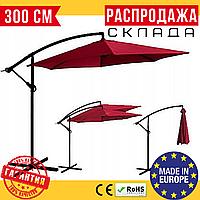 Уличный Садовый Зонт для Дачи 300 см Польша Бордовый