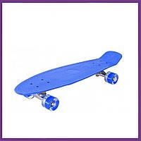 Детский скейт со светящимися колесами Пенни борд (Синий)
