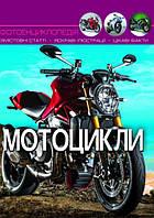 Фотоенциклопедія. Мотоцикли. Світ навколо нас.