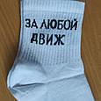 Носки за любой движ размер 36-44, фото 4