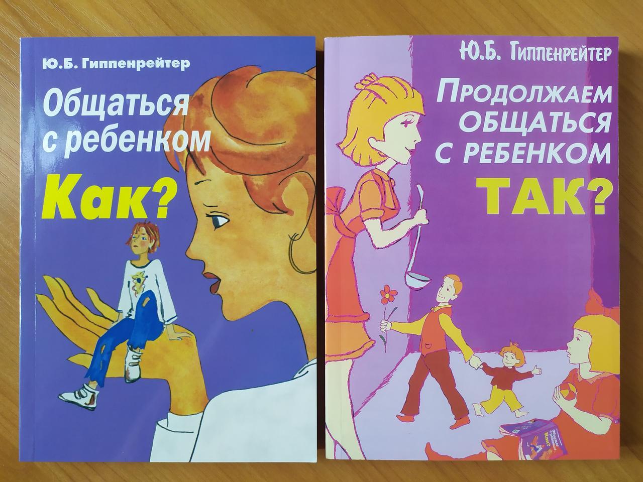 Юлия Гиппенрейтер. Общаться с ребенком. Как? и Так? Комплект книг
