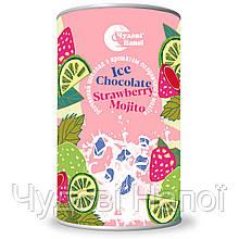 """Розчинний шоколад Ice Chocolate Strewbarry Mojito ТМ """"Чудові напої"""", 200г"""