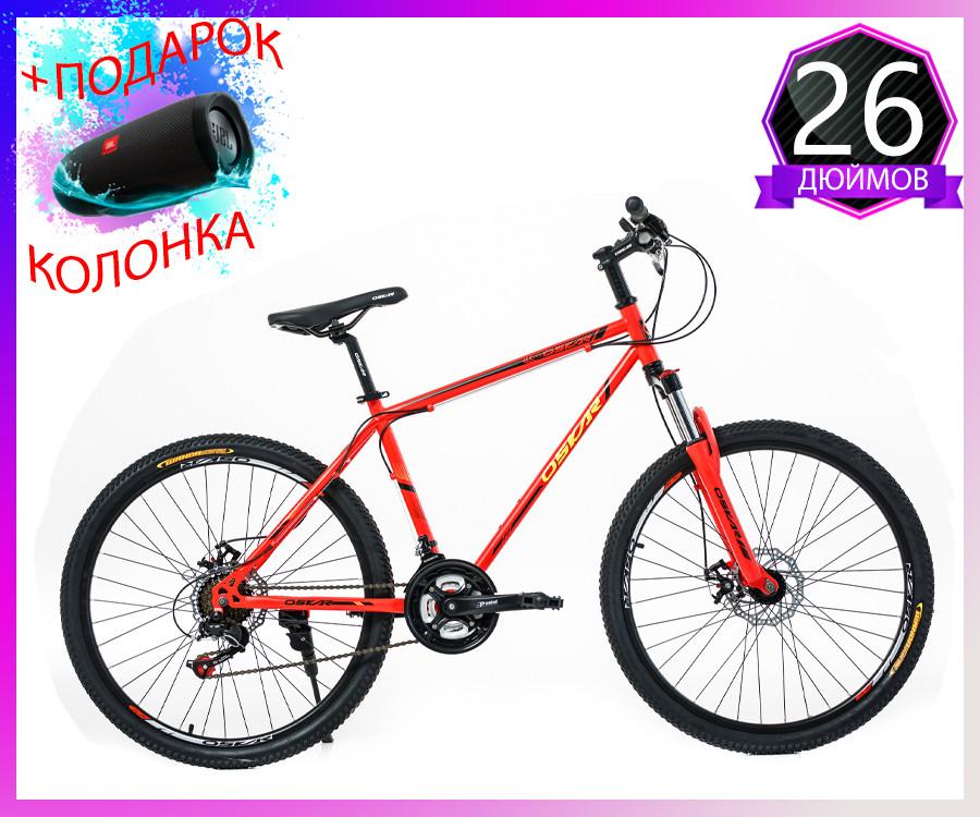"""Велосипед горный Oskar 26"""" TOURIST 1732 Сталь Красный с амортизацией Хардтейл Велосипед гірський MTБ"""