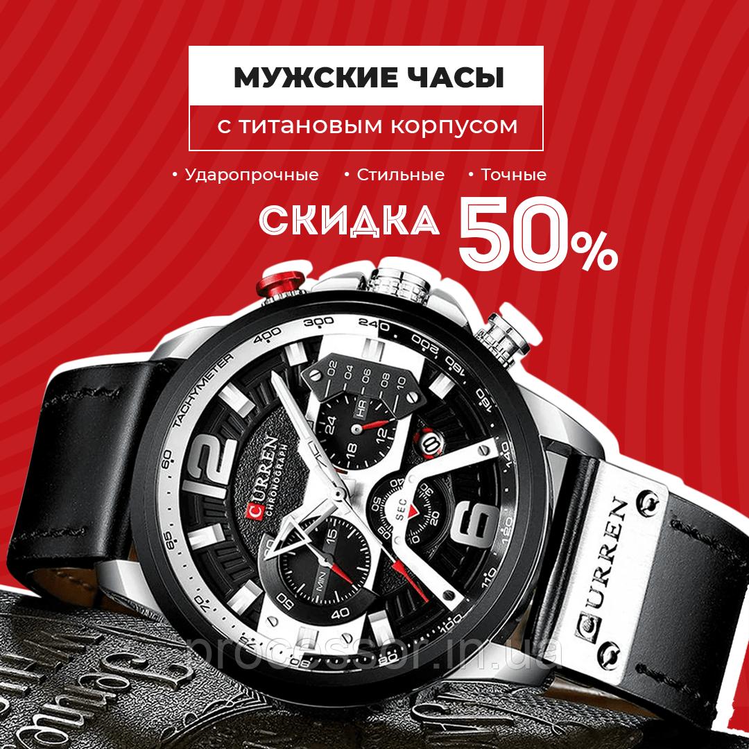 Часы Curren 8329 Premial wach Black-Silver с титановым корпусом 100% Оригинал!