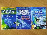 Иван Неумывакин. Комплект книг. Перекись водорода. Сода. Вода