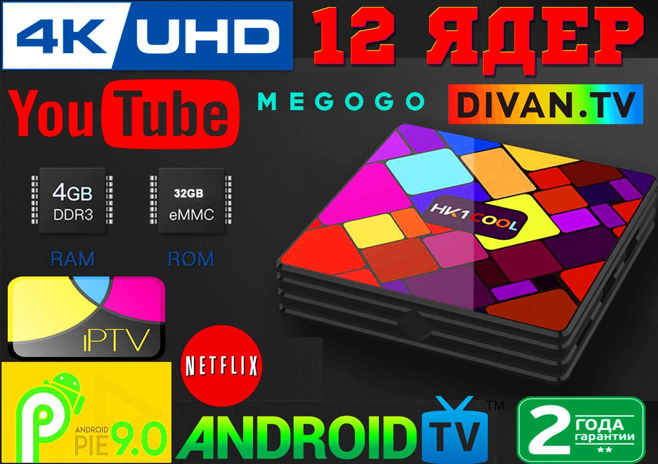 Новые 4K Android Smart TV, TV box, IPTV, TB/TV приставка 4/32 GB Android 9 12 ядер, НАСТРОЕНА