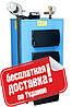Твердотопливный котел Укртермо серия 100 15кВт автоматика вентилятор в комплекте