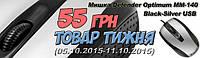 Товари цього тижня (05.10.2015-11.05.2015)