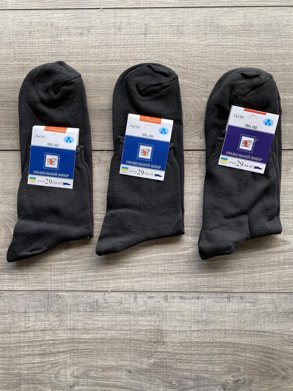 Чоловічі шкарпетки в сітку середні котон Правильний вибір однотонні 25-26 27-28 29-30 12 шт в уп чорні