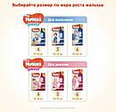Подгузники-трусики Huggies Pants 5 для девочек (12-17 кг), 34 шт, фото 8