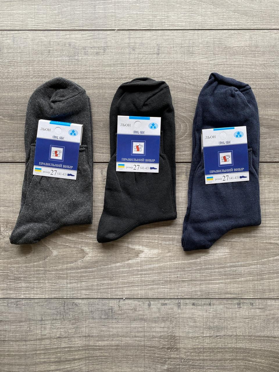 Чоловічі шкарпетки котон середні Правильний вибір однотонні в сітку 25-26 27-28 29-30 12 шт в уп темне асорті