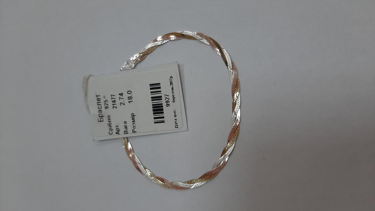 Серебряный браслет 925 пробы с позолотой