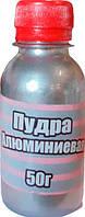 Серебрянка пудра Алюминиевая в бутылке 50г