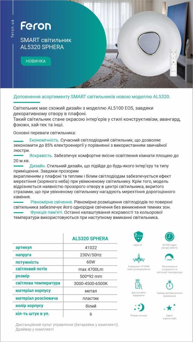 фото описание характеристики Светодиодный светильник Feron AL5320 SPHERA 60W 3000-6500K