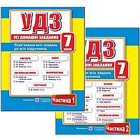7 клас | Усі Домашні Задання (том 1,2)