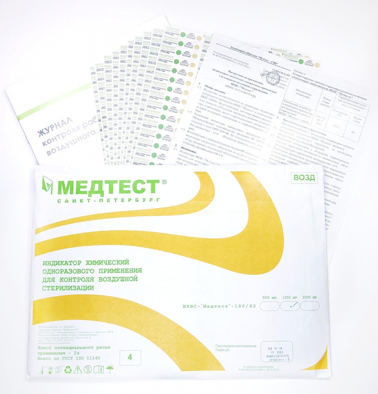 """Индикатор химический для контроля паровой стерилизации ИКПС-ВН/01""""Медтест""""-132/20 1000 шт."""