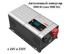 Автономный инвертор 3 кВт (пик. 9 кВт) 24В чистая синусоида