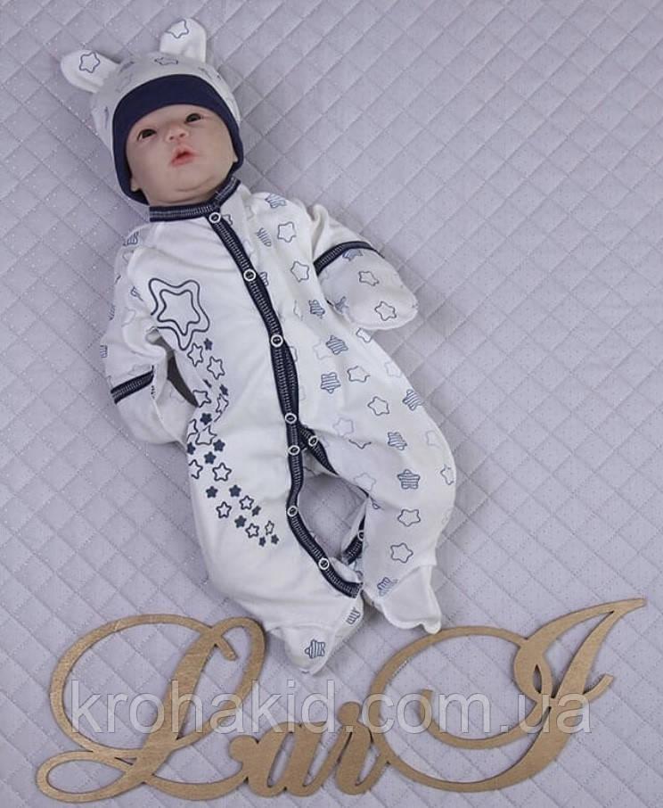 Чоловічок з шапочкою для новонародженого 56 см Larі (інтерлок)