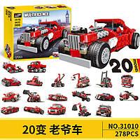 Конструктор Decool 31010 Technic Техник 20 в 1 Ретро автомобиль, 20 машинок, 278 деталей