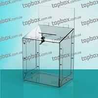 Прозрачная урна для голосования 200x250x150 мм, объем 7,5 л.