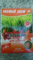 Чистый Лист 300г/30кв.м удобрение осеннее для газонов  , фото 1