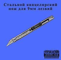 Стальной канцелярский нож для 9мм лезвий