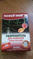 Чистий Аркуш 300г/450л укорінювач для саджанців насіння розсади, фото 1