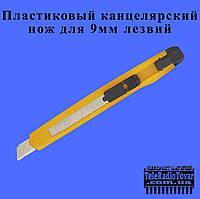 Пластиковый канцелярский нож для 9мм лезвий