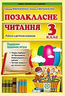 3 клас. Позакласне читання. Робота з дитячою книжкою. Ємельяненко О.В., Маркотенко Т.С. Весна