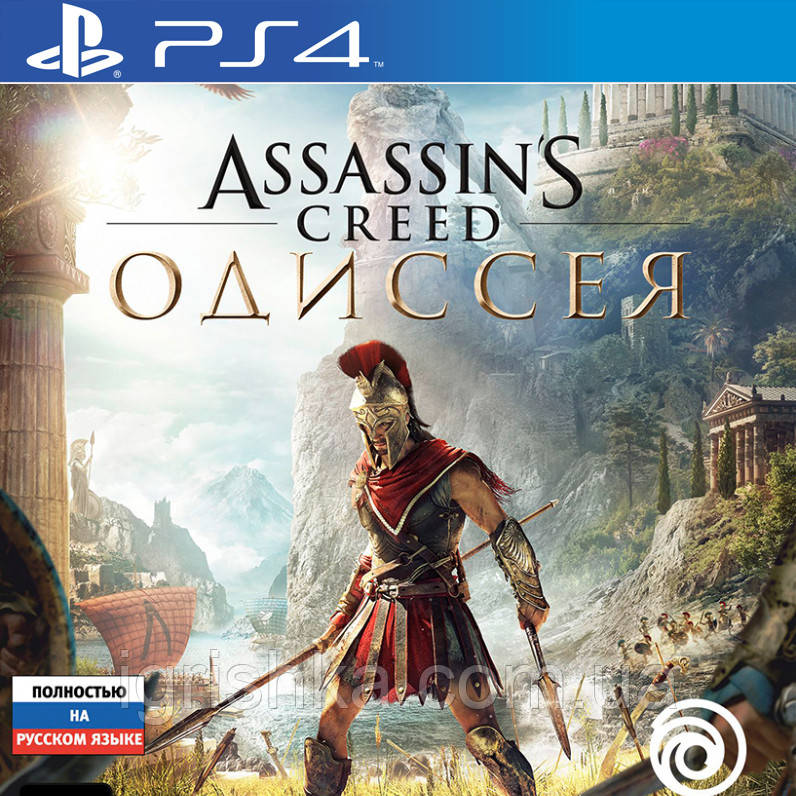 Assassin's Creed Одиссея Ps4 (Цифровой аккаунт для PlayStation 4) П3