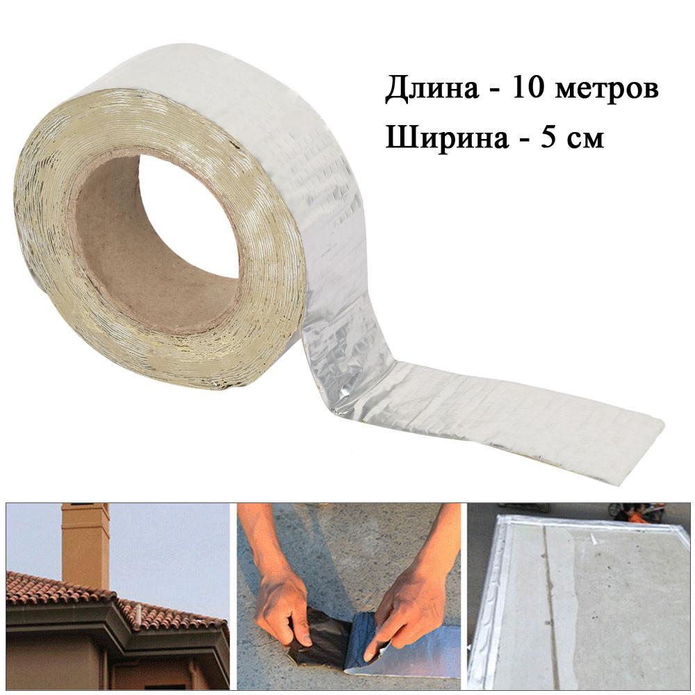 Самоклеющая битумная лента с алюминиевым покрытием 10м/5см бутил-каучуковая (7233) #S/O